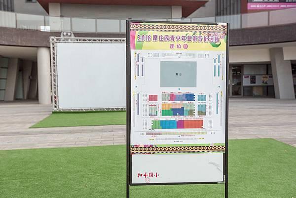 2018「原住民青少年藝術賞析活動」屏東場