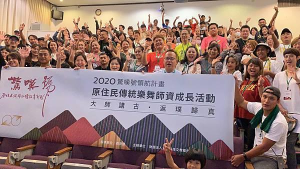 2020傳習師資