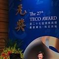2020.11.21.第二十七屆東元獎頒獎典禮(JPG-S)(小檔)-404.jpg