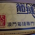 DSCI2190.JPG