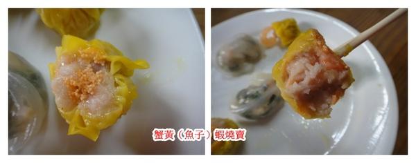 蟹黃蝦燒賣.jpg
