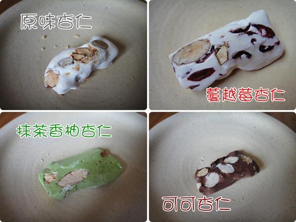 綜合牛軋糖.jpg