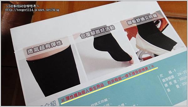 平口襪3.jpg