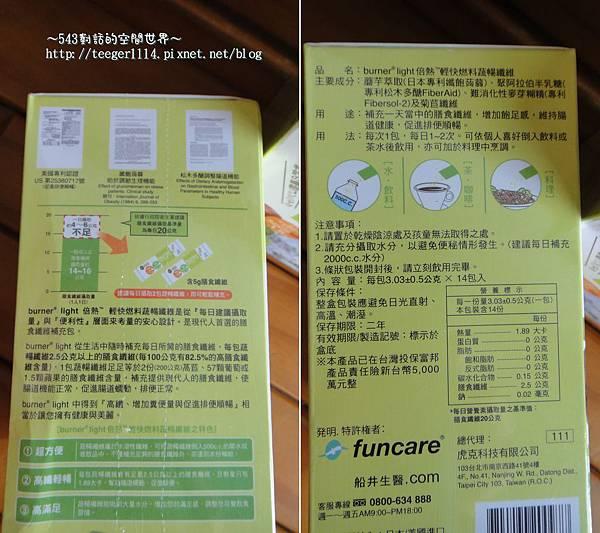 膳食纖維粉6.jpg