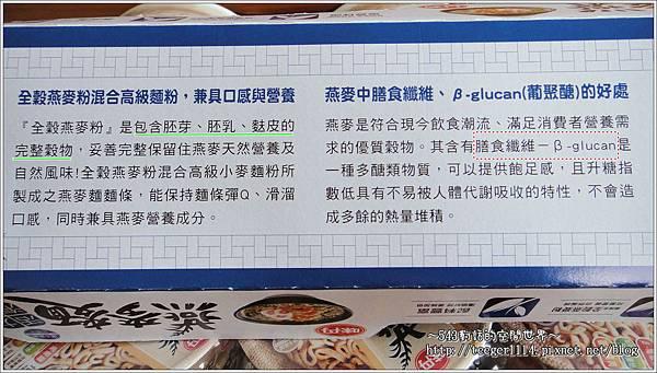 燕麥麵2.jpg