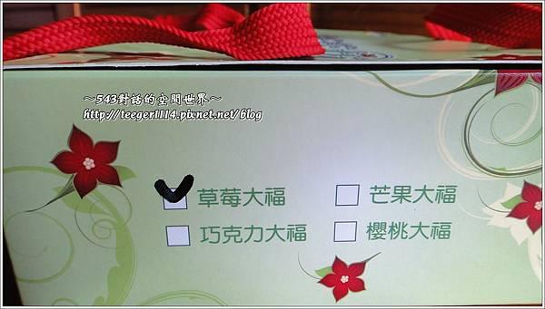 草莓大福3.jpg