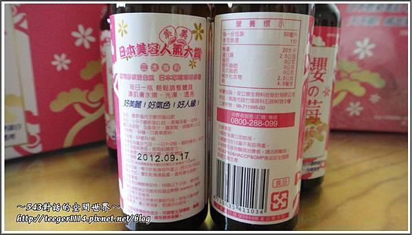 櫻之莓11.jpg