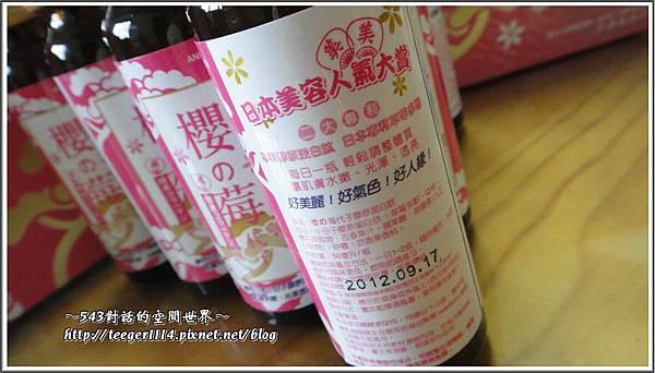 櫻之莓12.jpg