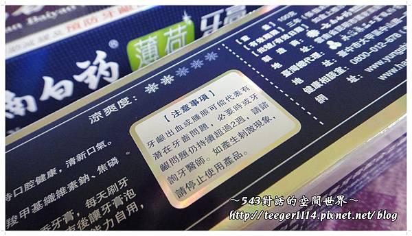 雲南白藥牙膏7