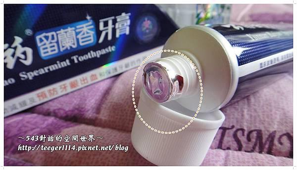 雲南白藥牙膏11