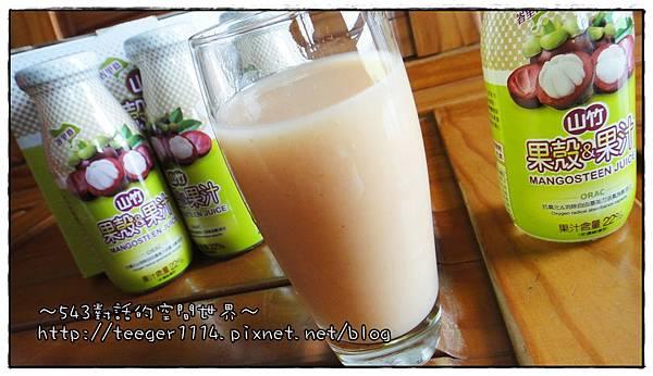 山竹果汁0