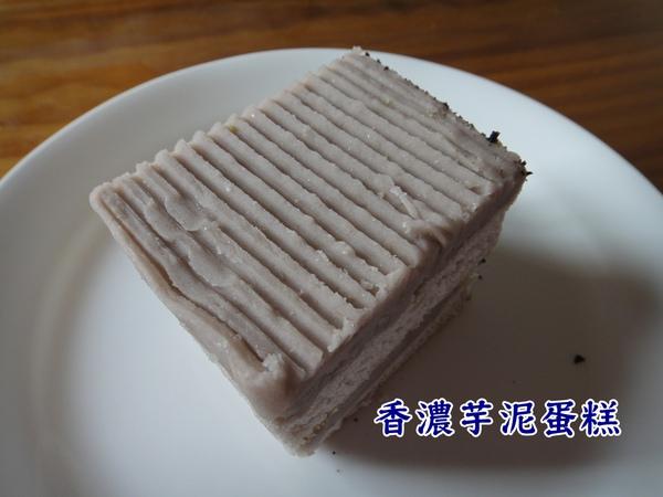 香濃芋泥蛋糕.jpg