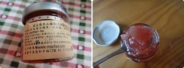 富士蘋果石榴醬.jpg