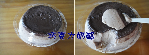 巧克力奶酪.jpg