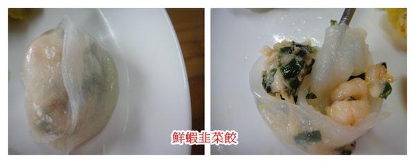 鮮蝦韭菜餃.jpg