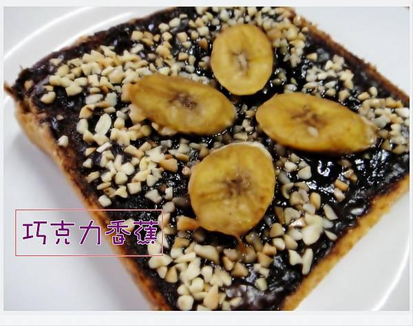 巧克力香蕉1.JPG