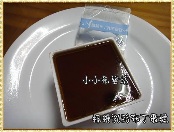 楓糖乳酪布丁3.jpg
