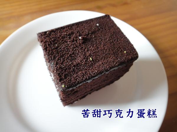 苦甜巧克力蛋糕.jpg
