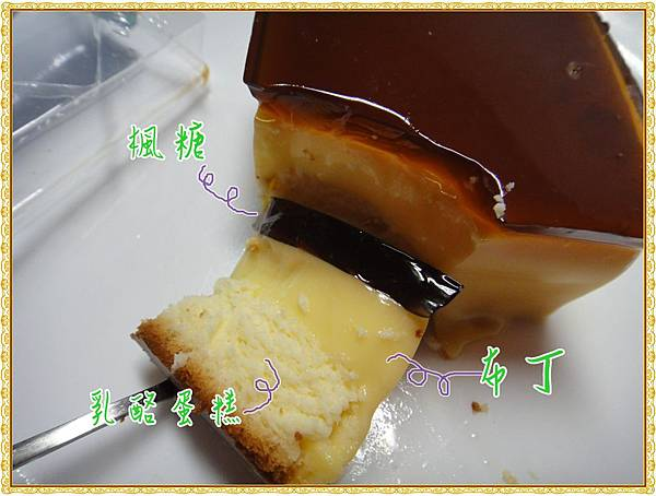 楓糖乳酪布丁6.jpg