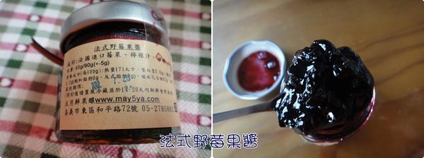 法式野莓果醬.jpg