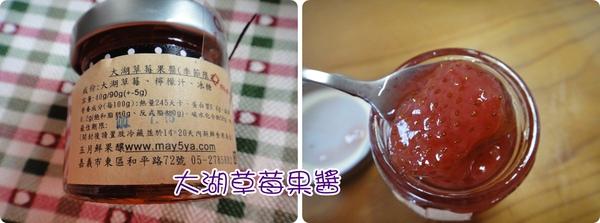 大湖草莓果醬.jpg