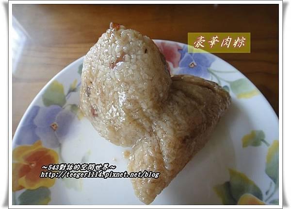 豪華肉粽1.jpg