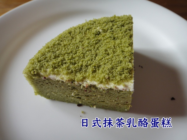 日式抹茶乳酪蛋糕.jpg