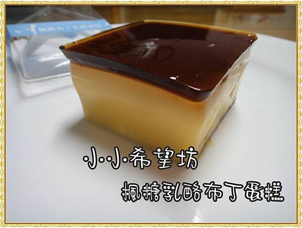 楓糖乳酪布丁4.jpg