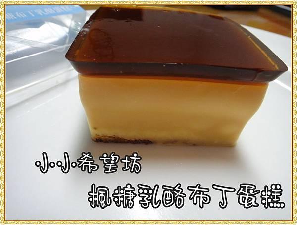 楓糖乳酪布丁5.jpg