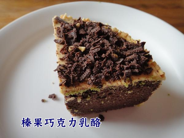 榛果巧克力乳酪.jpg