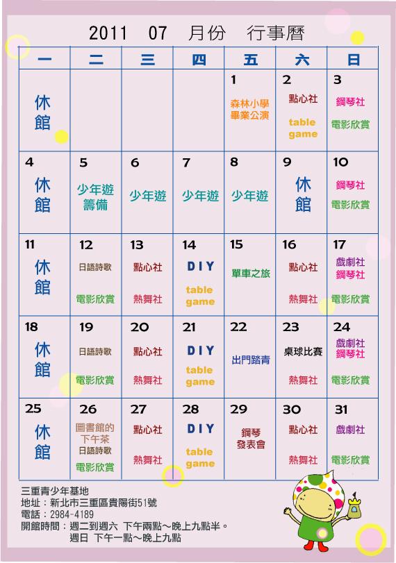201107行事曆.jpg