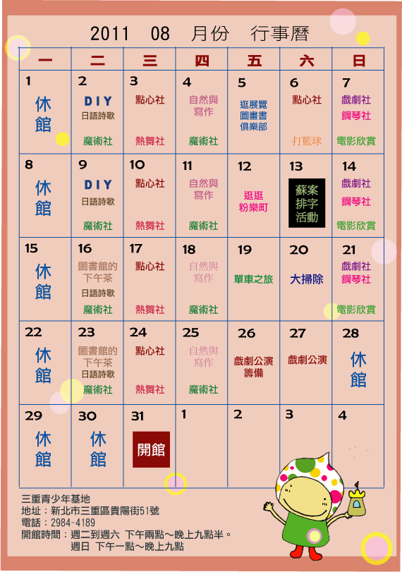 201108行事曆.jpg