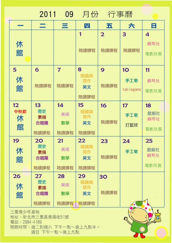 201109行事曆.jpg