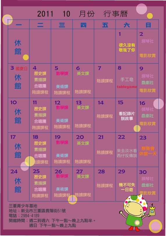 201110行事曆.jpg