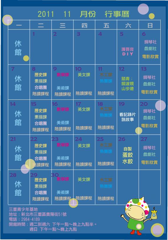 201111行事曆.jpg