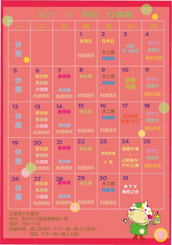 201112行事曆.jpg