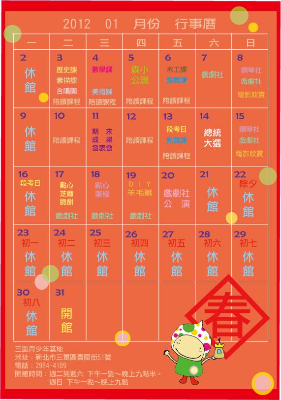 201201行事曆.jpg