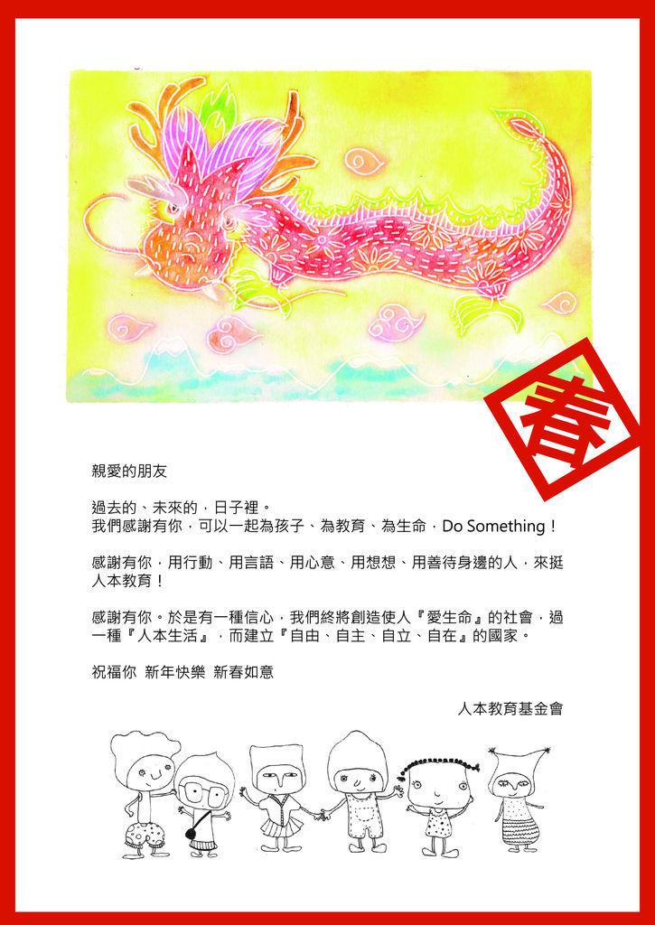 電子賀卡-2.jpg