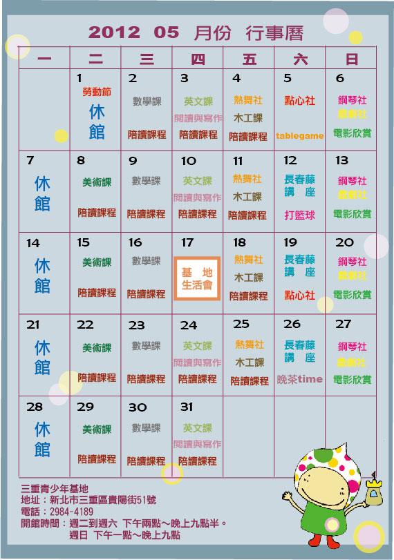 201205行事曆