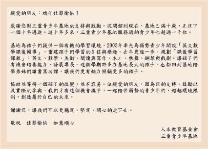 2012好粽義賣謝卡--背