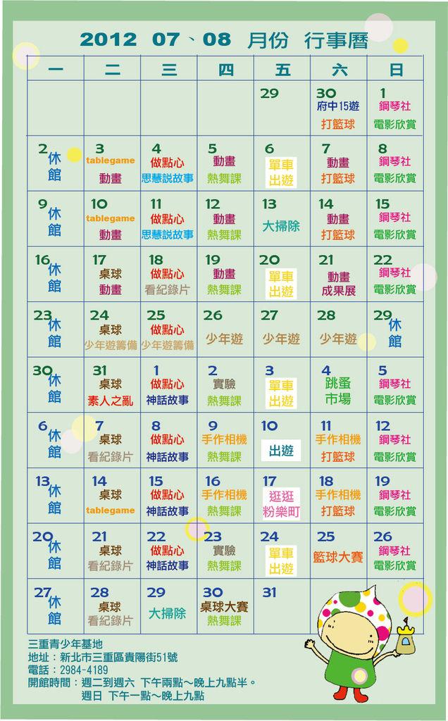 2012七八月行事曆