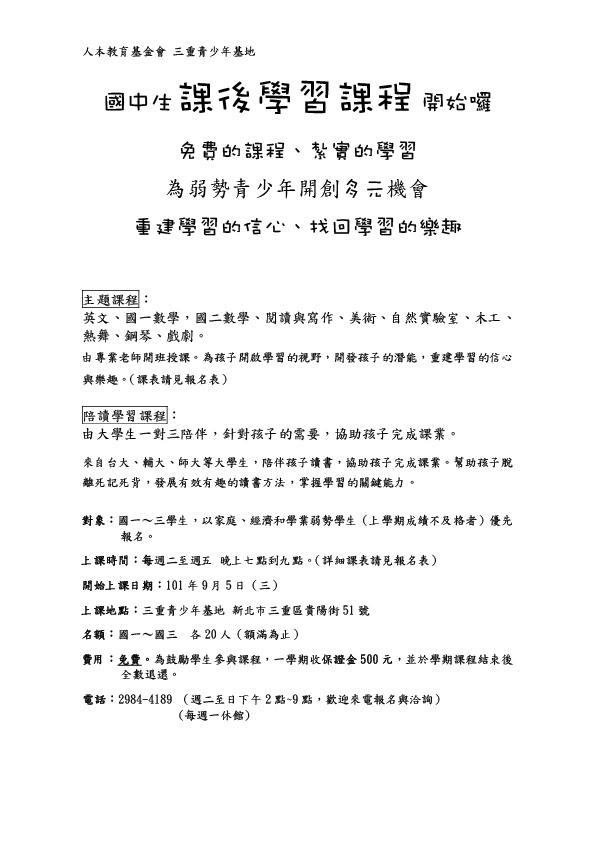 201209課程DM