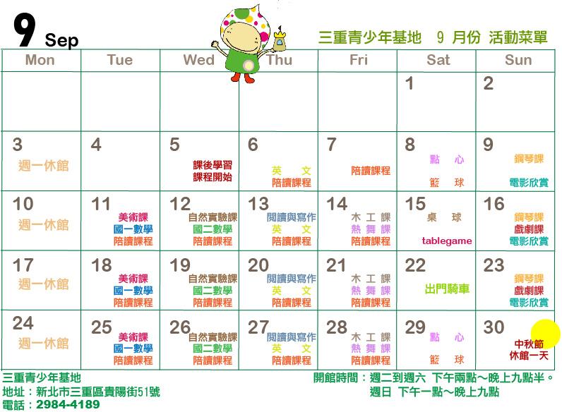 2012 9月行事曆