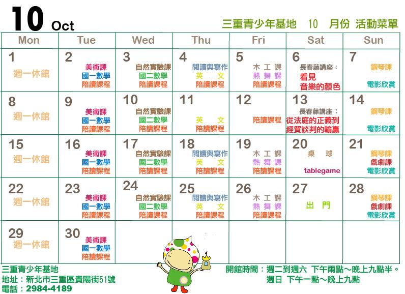 2012 10月行事曆
