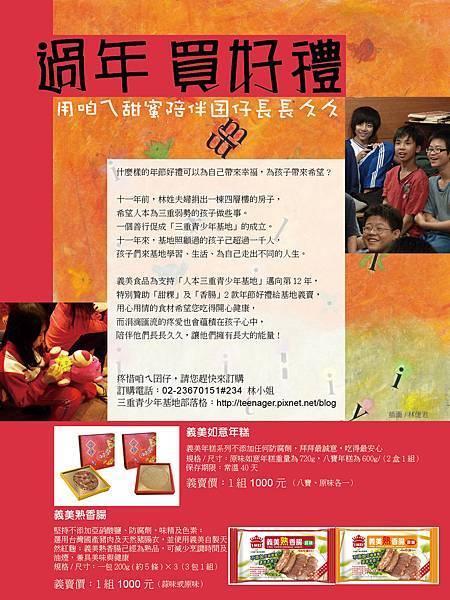 2013三重館義賣札記廣告-1