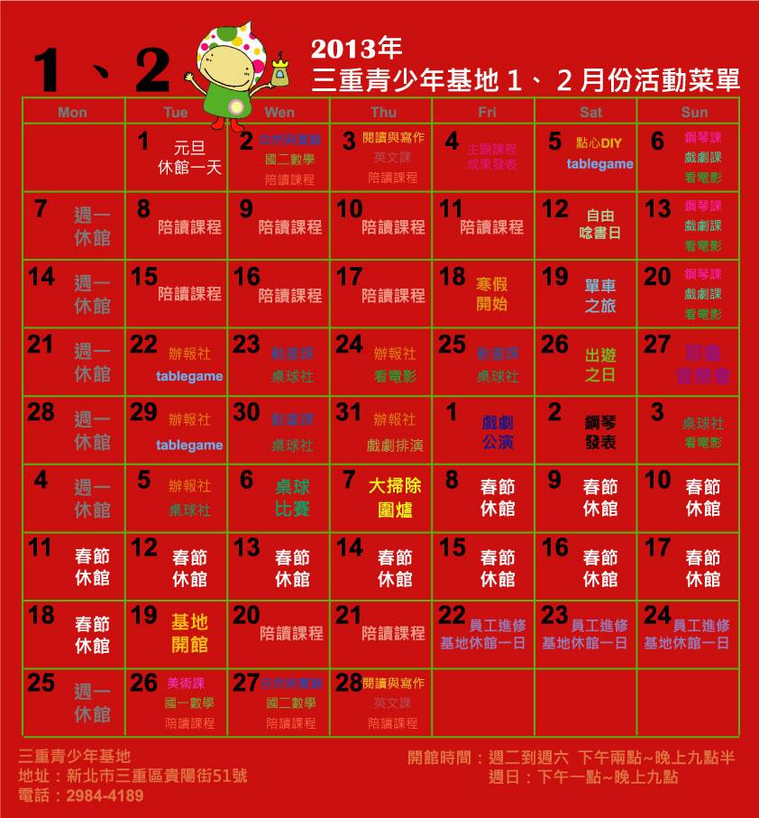2013年1、2月行事曆