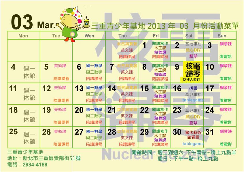 201303月行事曆