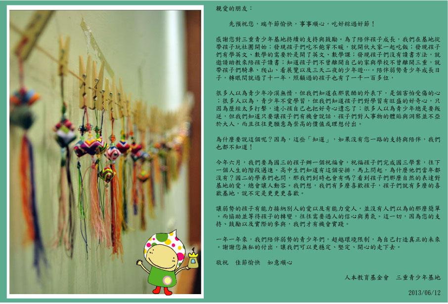 2013粽子義賣謝函
