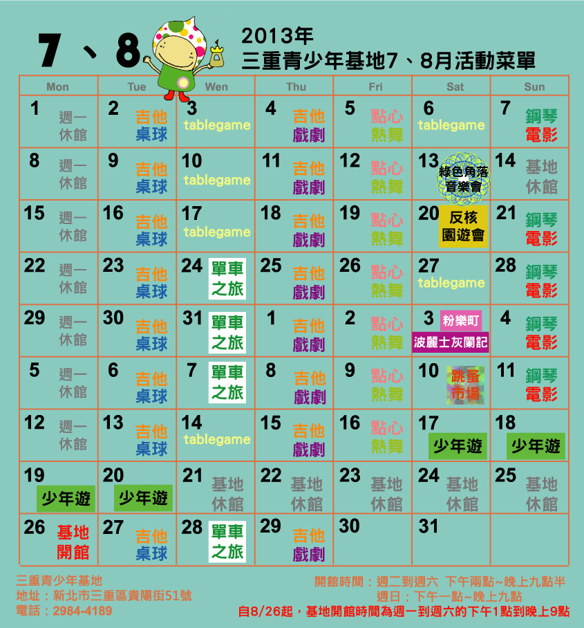 2013年7、8月行事曆.jpg