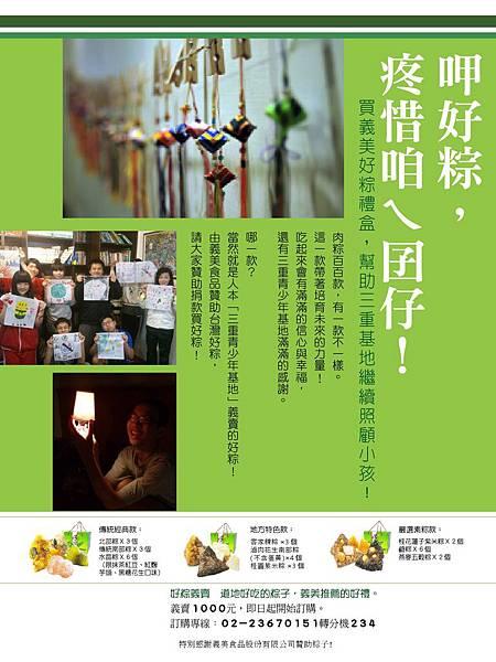 2014三重粽子義賣確定版 - 複製-1.jpg